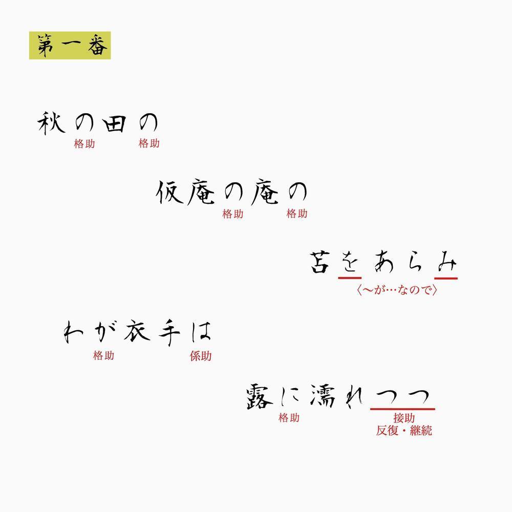 古典入門_百人一首カルタ_1.jpg