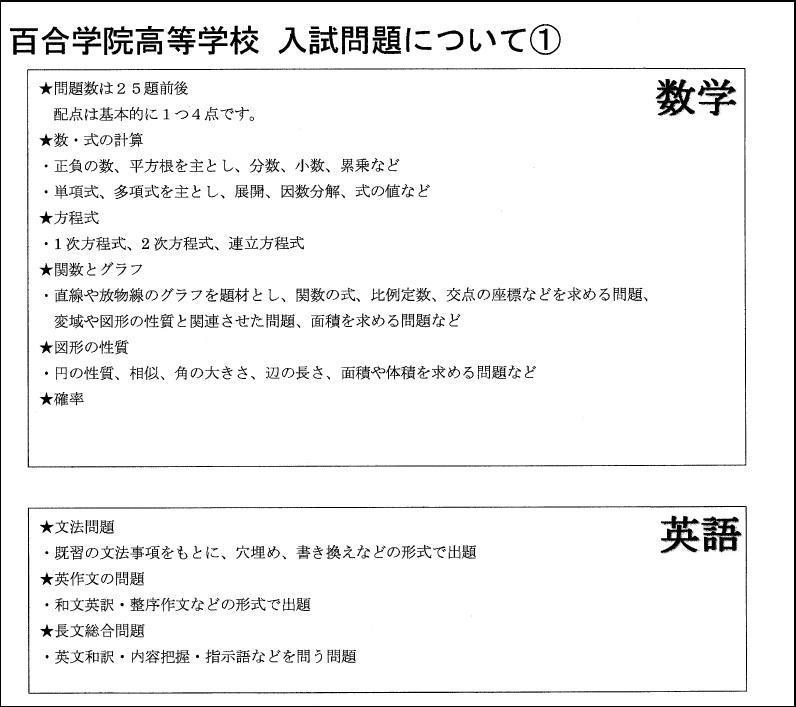 百合学院高校試験範囲+.jpg